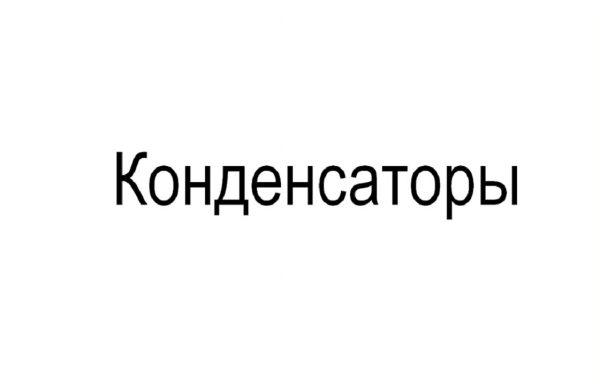 11.09.18 Конденсаторы
