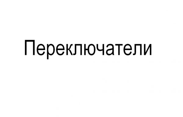 11.09.18 Переключатели