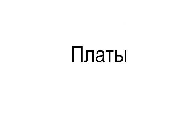 11.09.18 Платы