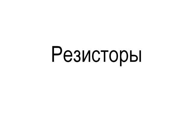 11.09.18 Резисторы