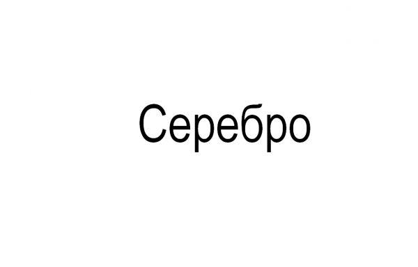 11.09.18 Контакты Серебро