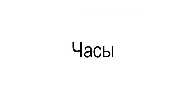 11.09.18 Наручные Часы СССР