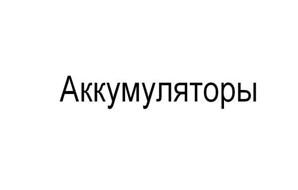 11.09.18 Аккумуляторы