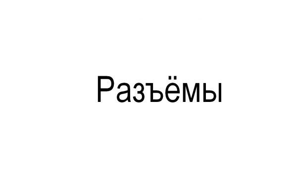 11.09.18 Разъемы