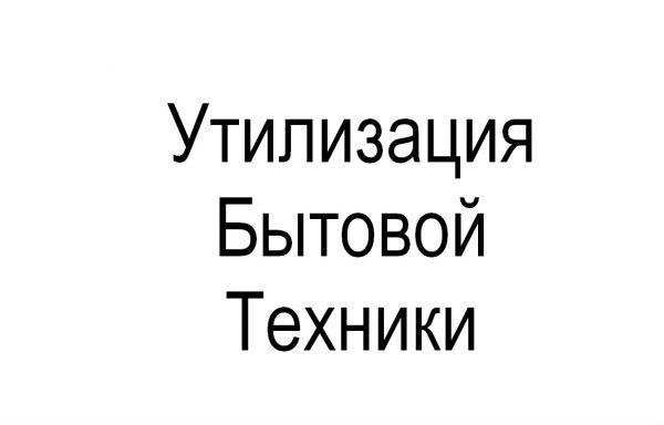 11.09.18 Быттехника