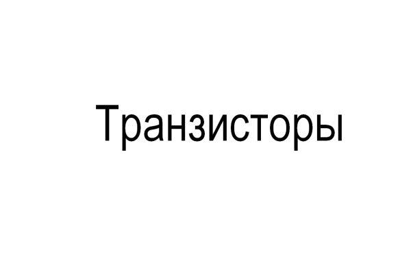 11.09.18 Транзисторы