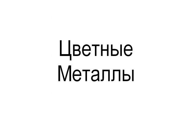 Цветные Метал