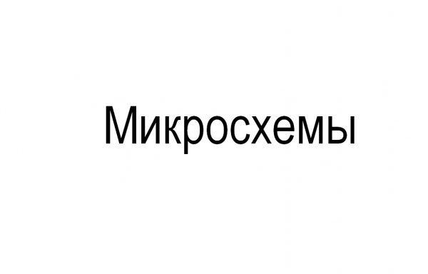 11.09.18 Микросхемы