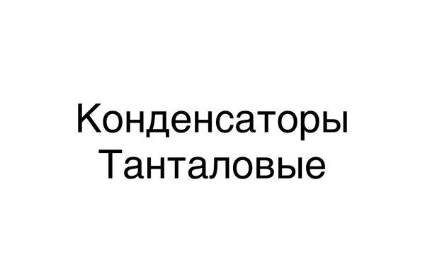 Конденсаторы Танталовые