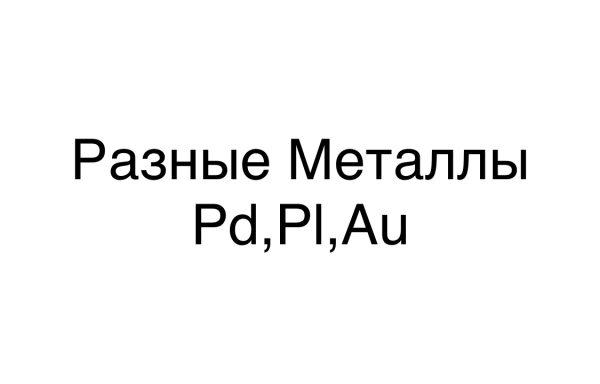 Разные металлы Pl,Pd,Au